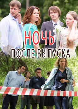 Ночь после выпуска (2017)