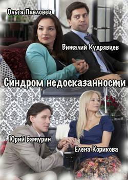 Синдром недосказанности (2015)