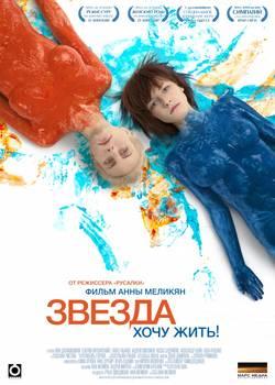 Звезда (2015)