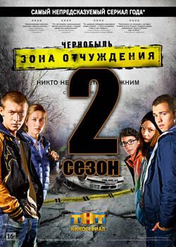 Чернобыль. Зона отчуждения 2 сезон (2017)