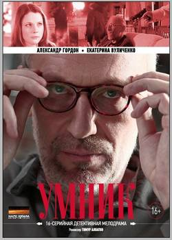 Умник (2014)