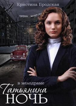Татьянина ночь (2014)
