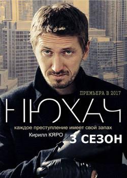 Нюхач 3 сезон (2017)