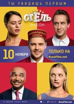 Отель Элеон 3 сезон (2017)