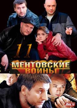Ментовские войны-11 (2017)