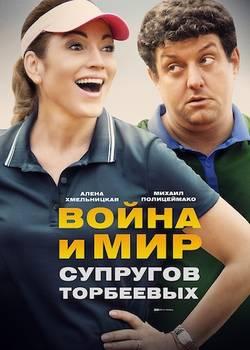 Война и мир супругов Торбеевых (2017)