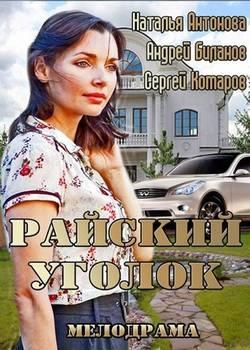 Райский уголок (2013)
