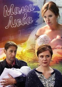 Мама Люба (2014)