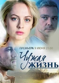 Чужая жизнь (2014)