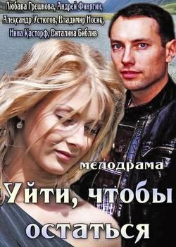 Уйти, чтобы остаться (2013)