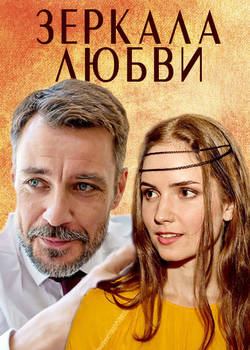 Зеркала любви (2017)