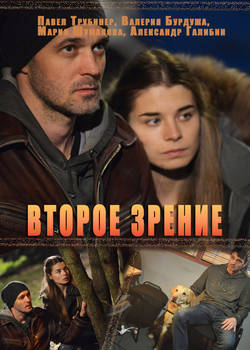 Второе зрение (2017)