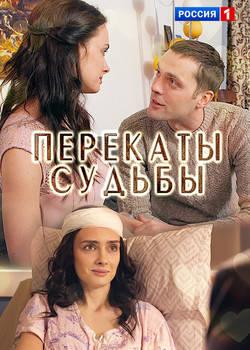 Перекаты судьбы (2017)
