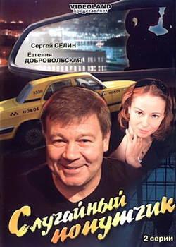 Случайный попутчик (2006)