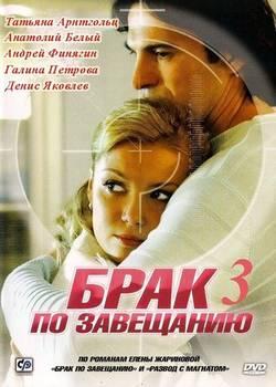 Брак по завещанию-3. Танцы на углях (2013)