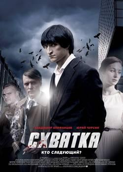 Схватка (2014)