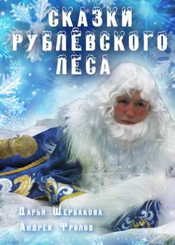Сказки Рублёвского леса (2017)