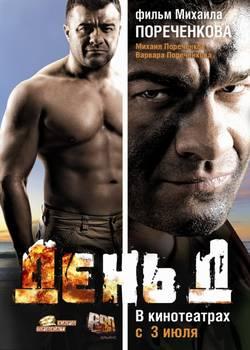 ДЕНЬ Д (2008)