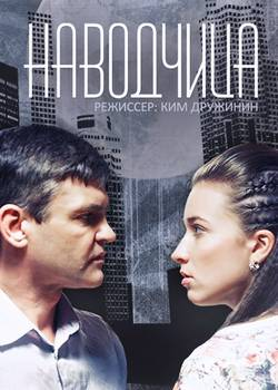 Наводчица (2015)