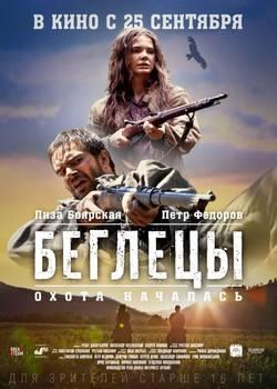 Беглецы (2014)