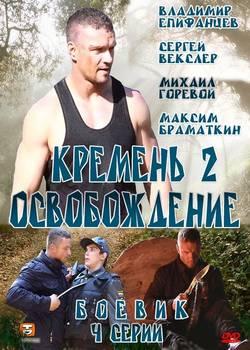 Кремень 2. Освобождение (2013)