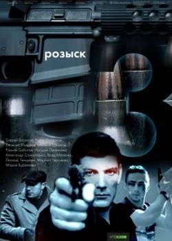 Розыск-3 (2016)
