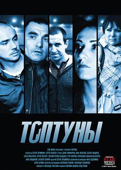 Топтуны (2013)