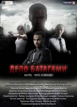 Дело Батагами (2014)