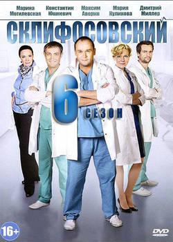 Склифосовский 6 сезон (2018)