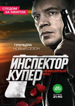 Инспектор Купер 3. Невидимый враг (2018)