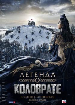 Легенда о Коловрате (2018)