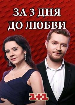 За три дня до любви (2018)