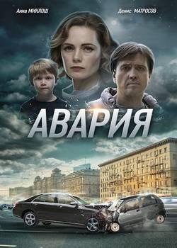 Авария (2018)