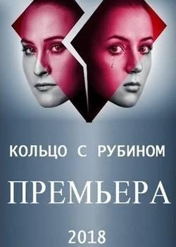 Кольцо с рубином (2018)