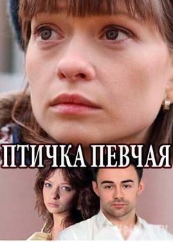 Птичка певчая (2018)