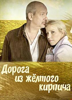 Дорога из жёлтого кирпича (2018)