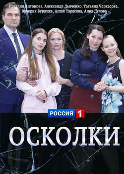 Осколки (2018)