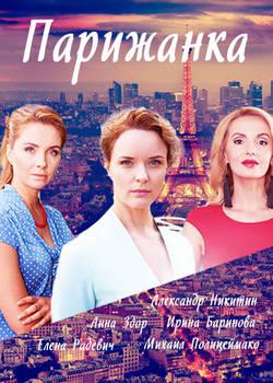 Парижанка (2018)