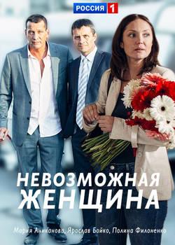 Невозможная женщина (2018)