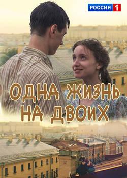 Одна жизнь на двоих (2018)