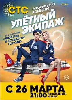 Улетный экипаж (2018)