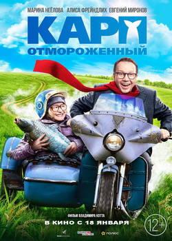 Карп отмороженный (2018)