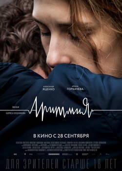 кино про казино 2018 русское