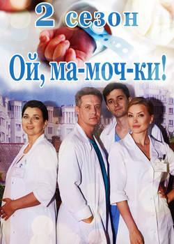 Ой, ма-моч-ки! - 2 сезон (2018)