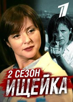 Ищейка-2 (2018)