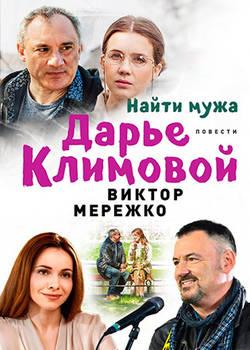 Найти мужа Дарье Климовой (2017)