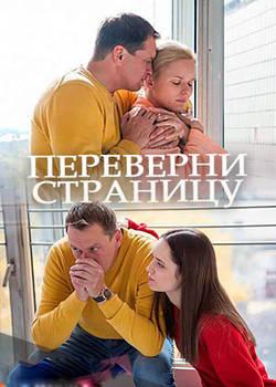 Переверни страницу (2018)