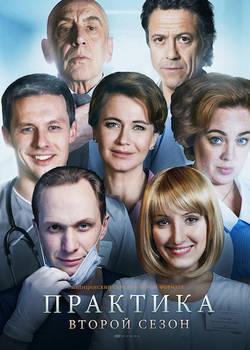 Практика. Второй сезон (2018)