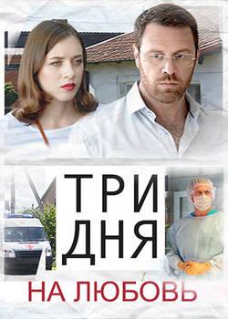 Три дня на любовь (2018)