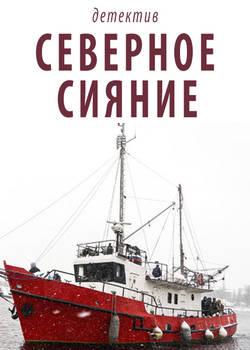 Северное сияние (2018)